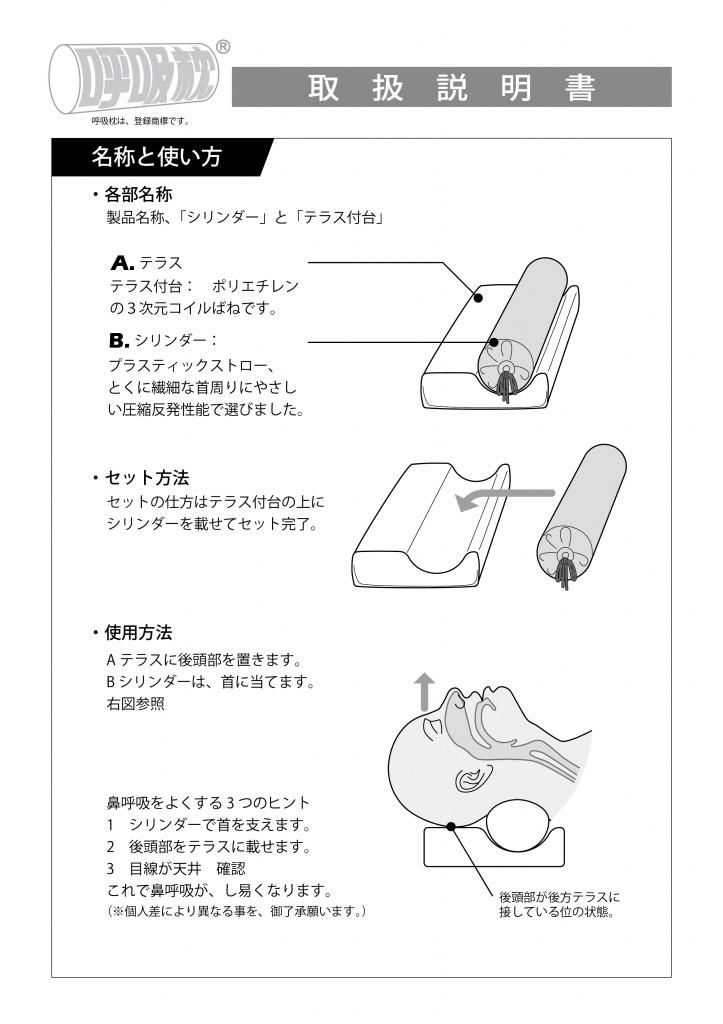H280713取扱説明書_正面_V2