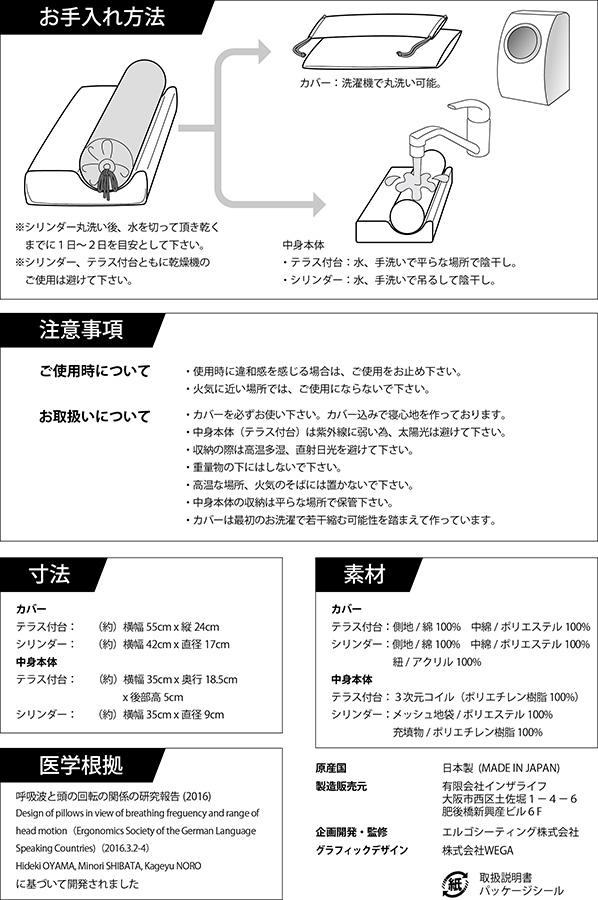 H280713取扱説明書_裏面_V2