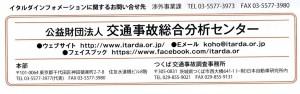 ITARDA レポート20191012_19595485